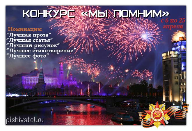 конкурс стихов, прозы, рисунков, фотографий на тему Дня Победы