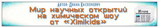 Познакомьтесь с миром научных открытий на химическом шоу от «Ximikids»