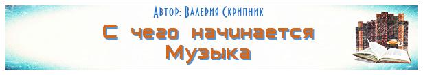 эссе гнесинской ученицы о знакомстве с музыкой Сергей Прокофьева