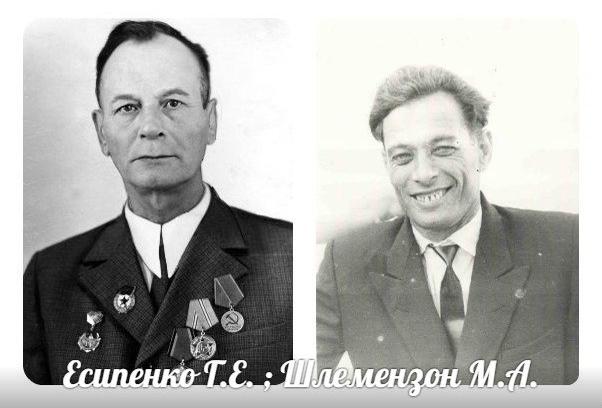 Шлемензон Мирон Андреевич, Есипенко Григорий Ефимович