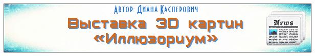 Выставка 3D картин «Иллюзориум»