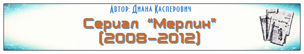 Сериал «Мерлин» (2008–2012)