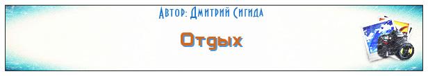 Дмитрий Сигида Отдых