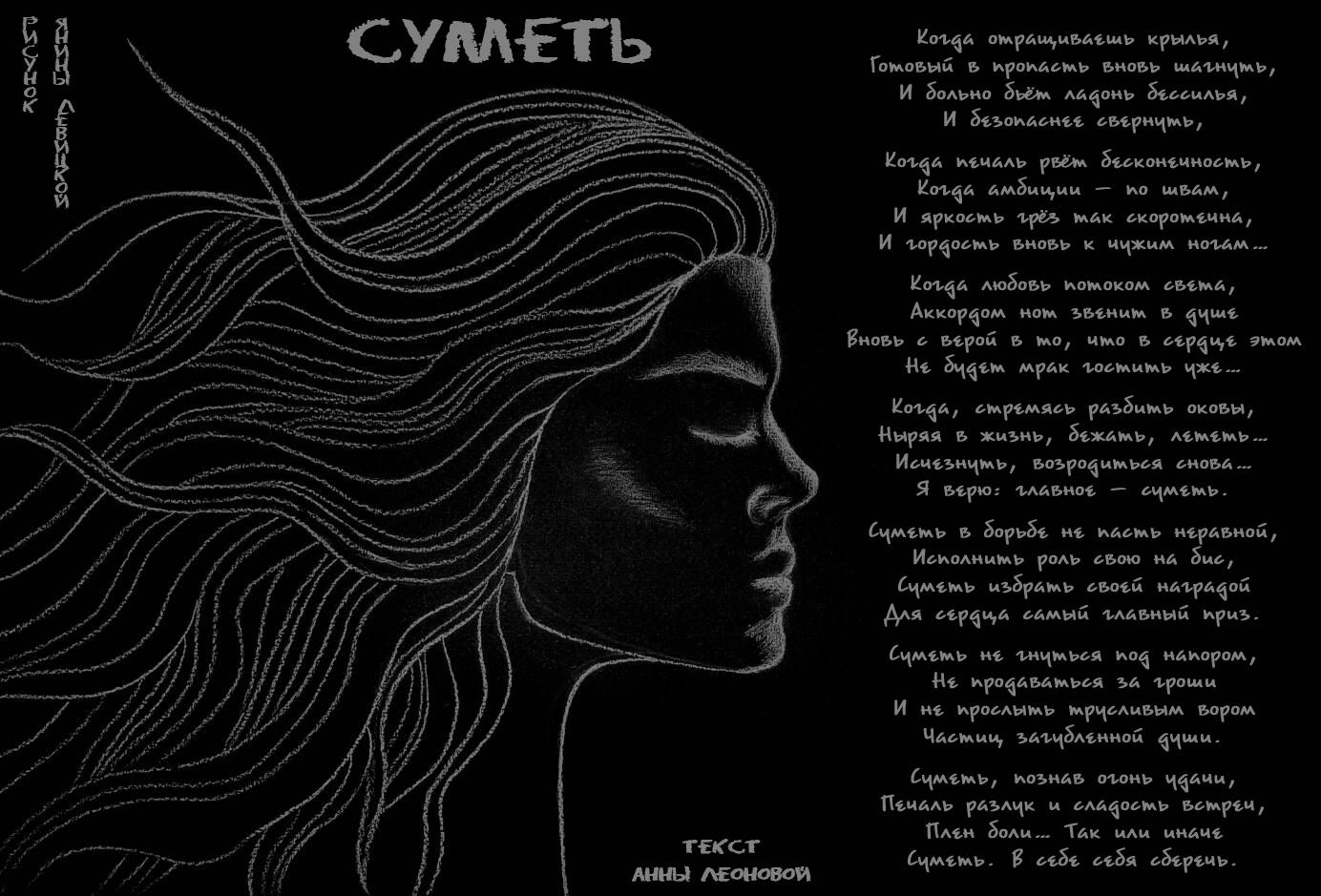 рисунок мелом Янина Левицкая