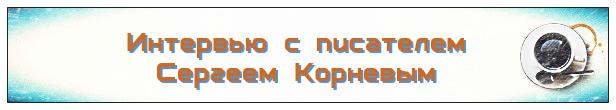 Сергей Корнев: «Не надо о себе заявлять. Просто делай то, что любишь»