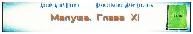 Малуша
