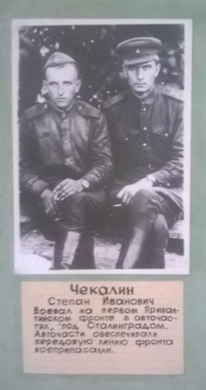 Чекалин Степан Иванович фото