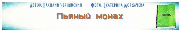 рассказ Василия Чернявского