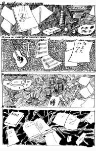 комикс Дорога домой 1