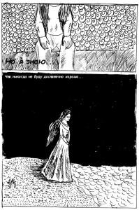 комикс Дорога домой 2