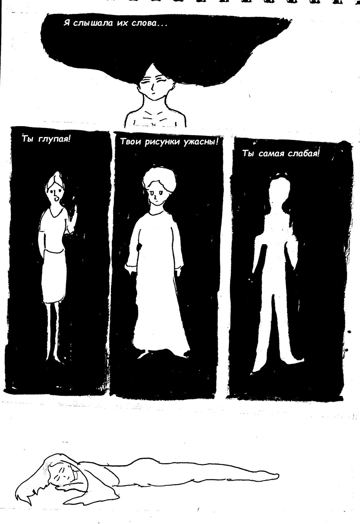 комикс Дорога домой