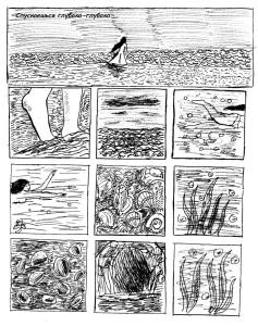 комикс Дорога домой 6
