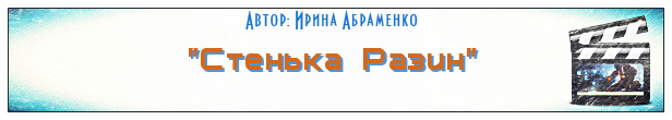 Стенька Разин Цветаева