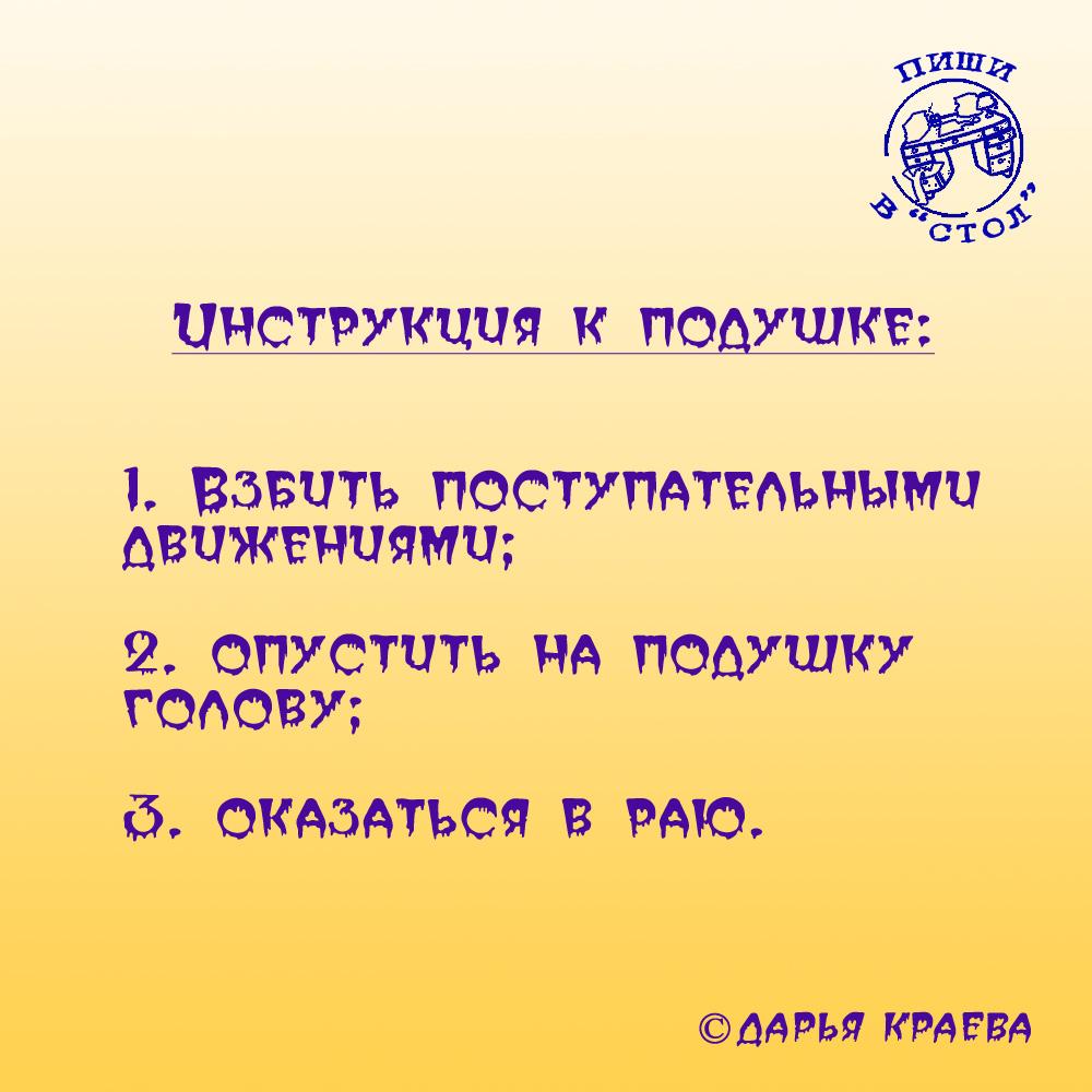 инструкция1