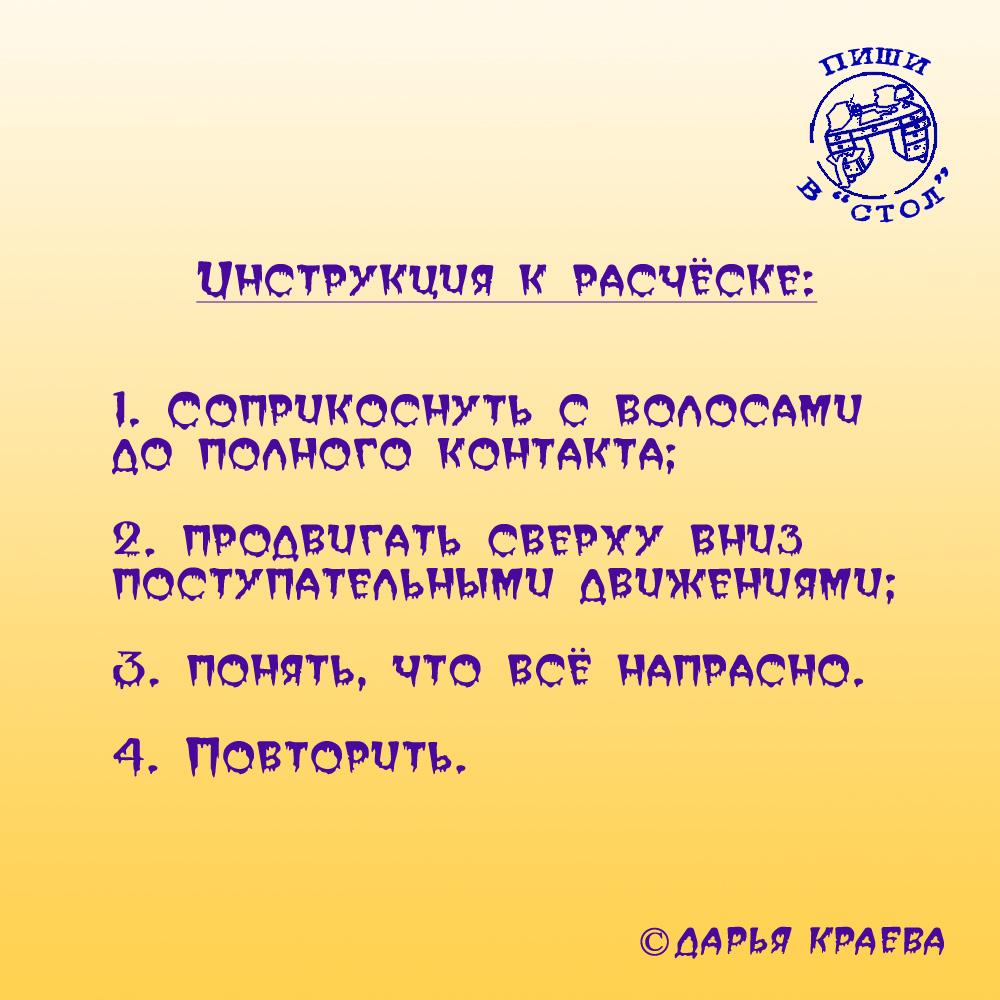 инструкция2