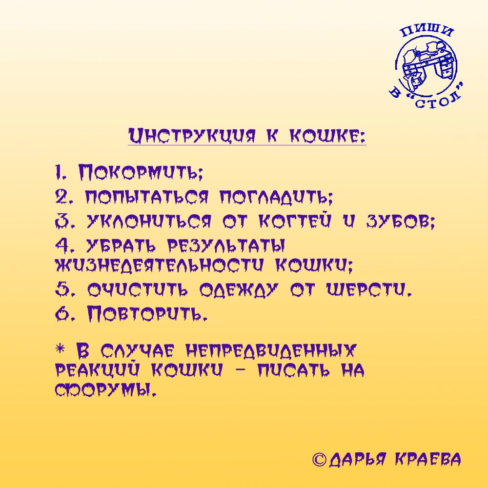 инструкция3