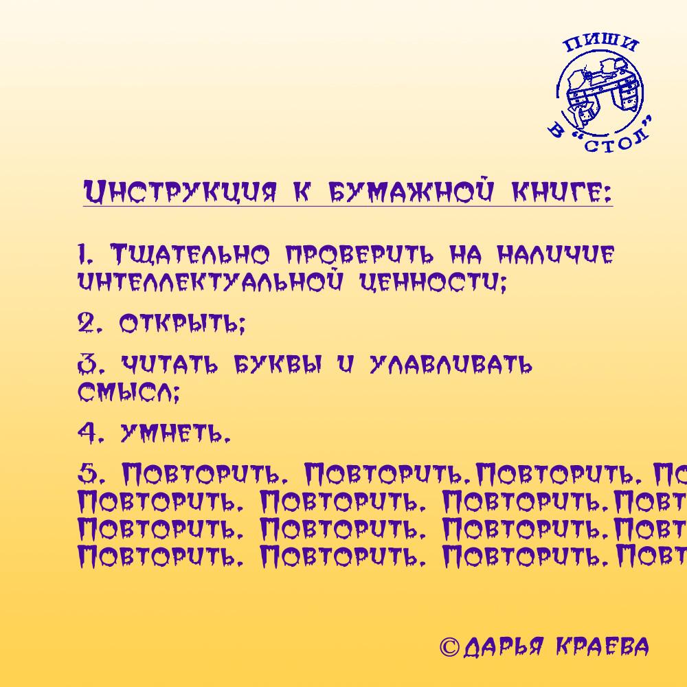 инструкция5