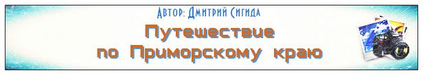 Путешествие по Приморскому краю