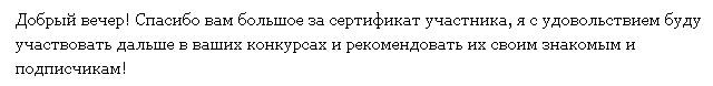 Отзыв Нины Дикович