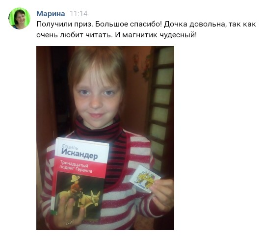 Отзыв Марины Дрявичевой