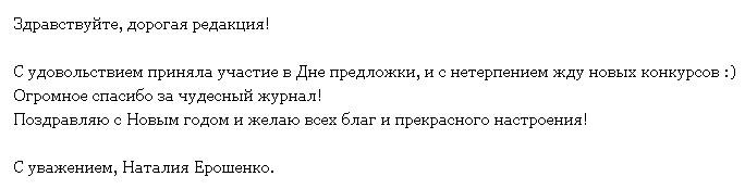 Отзыв Натальи Ерошенко