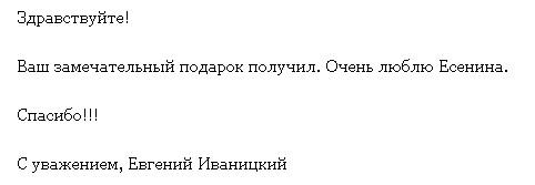 Отзыв Евгения Иваницкого