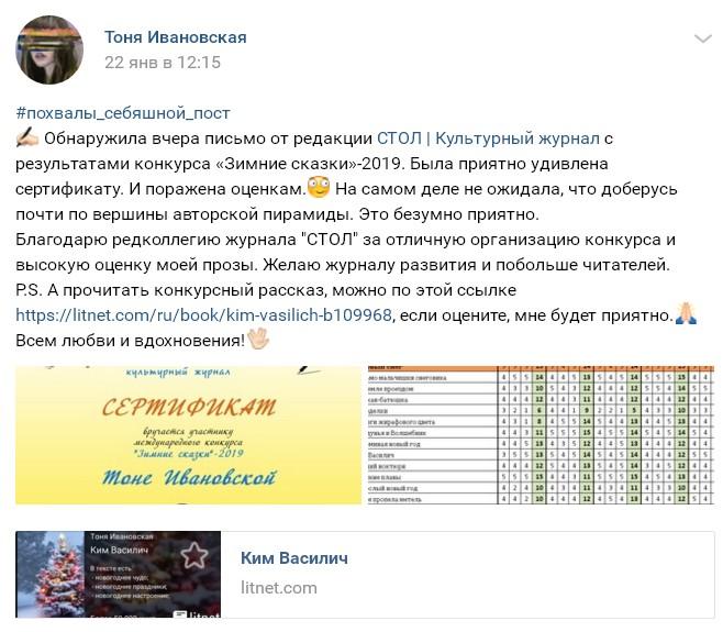 Отзыв Тони Ивановской