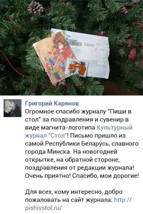 Отзыв Григория Карянова