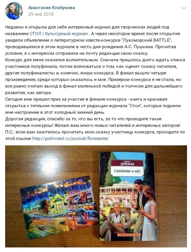 Отзыв Анастасии Клабуковой