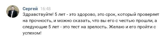 Отзыв Сергея Корнева