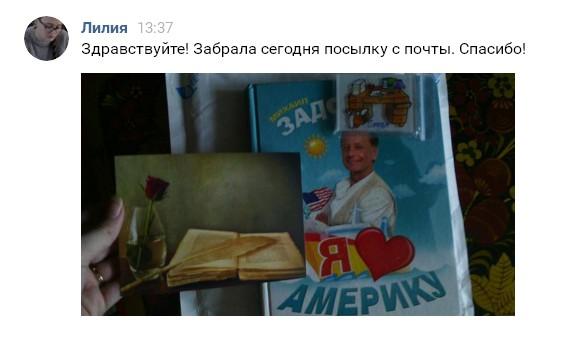 Отзыв Лилии Краевой