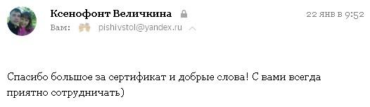 Отзыв Ксении Лебедевой