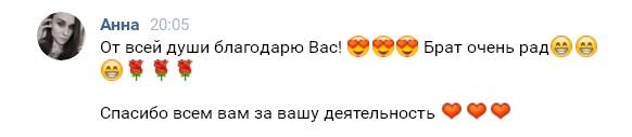 Отзыв Анны Леоновой