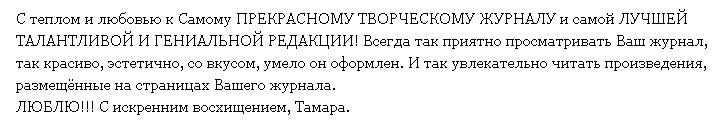 Отзыв Тамары Малюнкиной-Ханжиной
