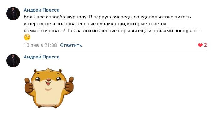 Отзыв Андрея Калиниченко