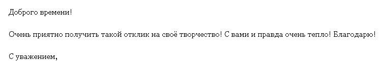 Отзыв Эрин Шторм