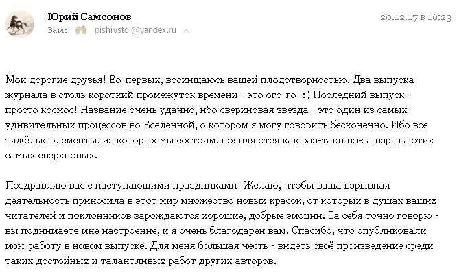 Отзыв Юрия Самсонова
