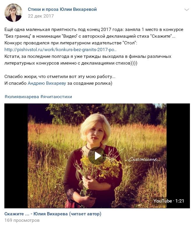 Отзыв Юлии Вихаревой