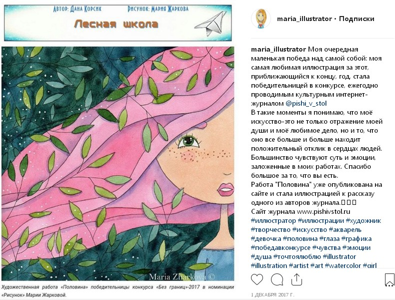 Отзыв Марии Жарковой