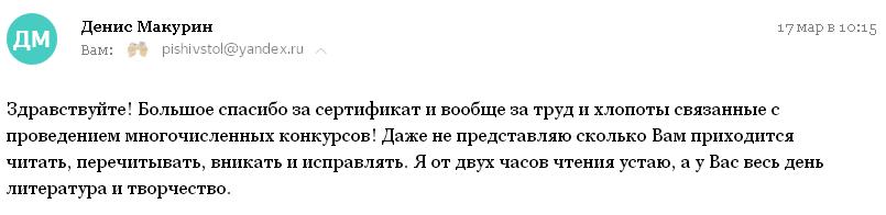 отзыв Дениса Макурина
