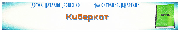 Киберкот