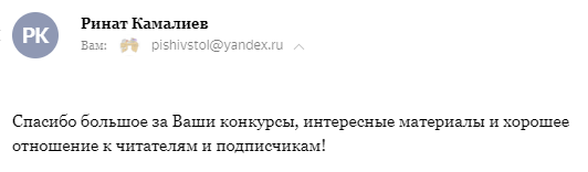 Отзыв Рината Камалиева