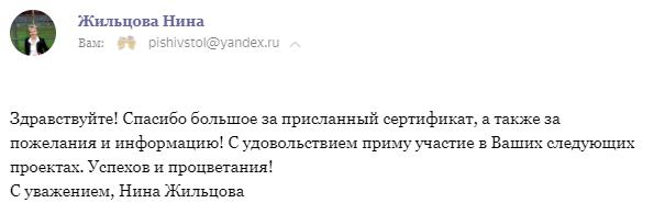 Отзыв Нины Жильцовой