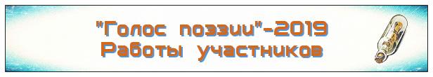 Голос_бан