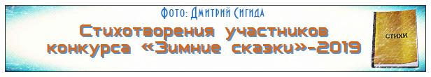Избранные стихотворения участников конкурса «Зимние сказки»-2019