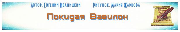 Покидая Вавилон