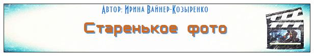 Козыренко_баннер