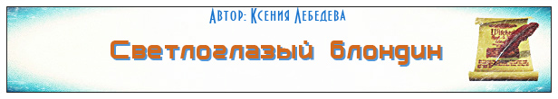Лебедева_баннер