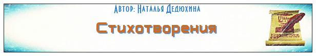 Наталья Дедюхина. Стихотворения
