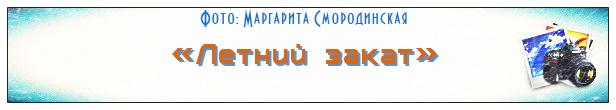 Маргарита Смородинская